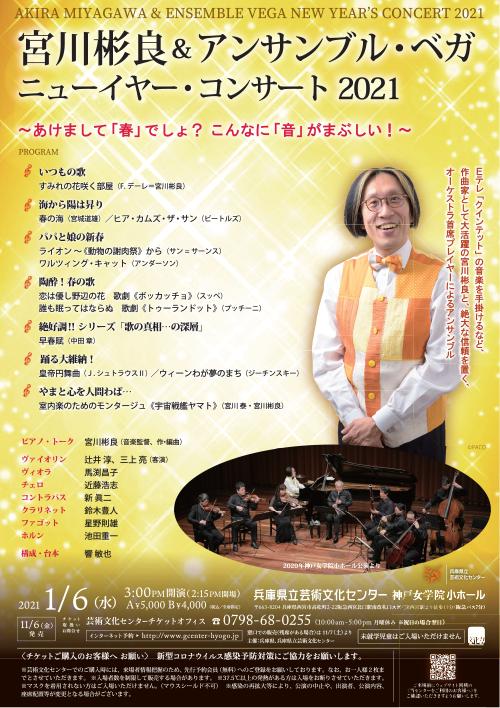 【公演中止】宮川彬良&アンサンブル・ベガ ニューイヤー・コンサート2021