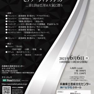 20210606_Hoki_flyer_a0315-01