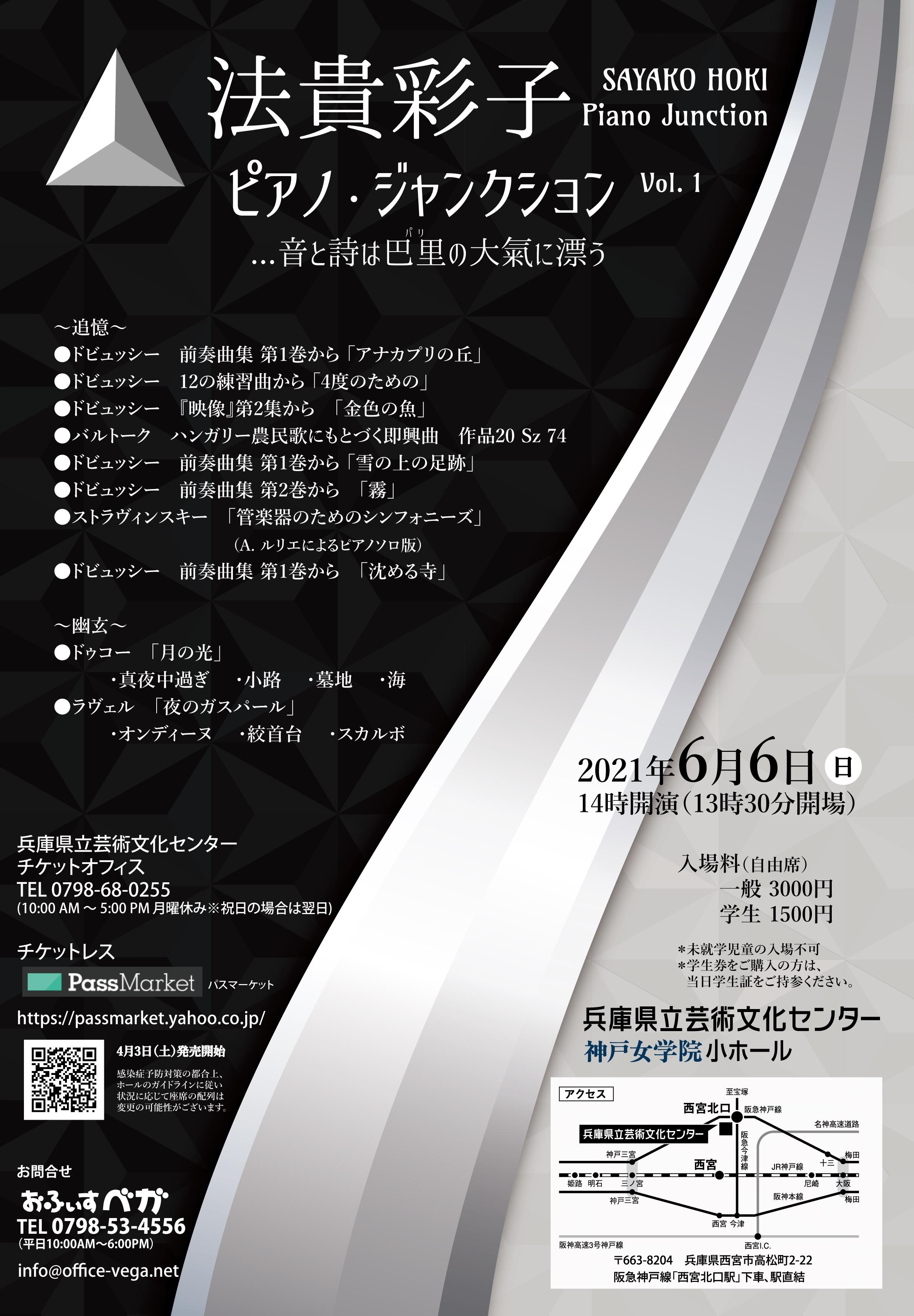 法貴彩子 ピアノ・ジャンクション Vol.1