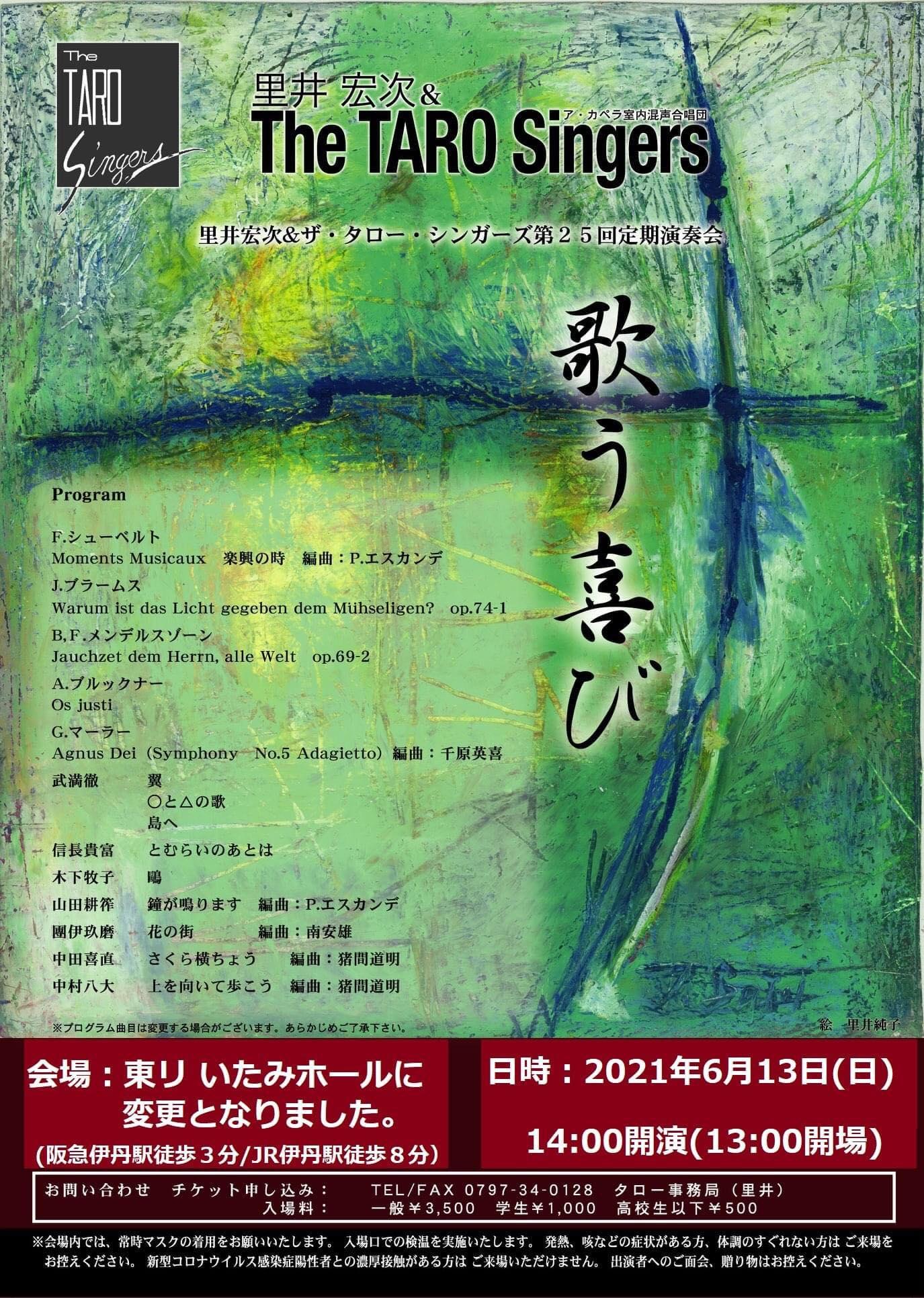 里井宏次&ザ・タロー・シンガーズ 第25回定期演奏会
