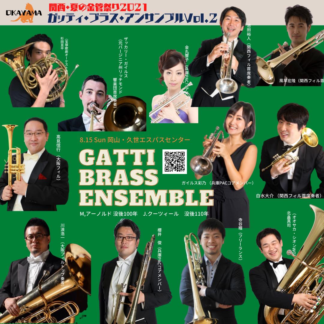 金管十重奏 [Gatti Brass Ensemble]ガッティ・ブラス・アンサンブル Vol.2(岡山)