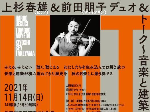 上杉春雄(Pf) &前田朋子(Vn) デュオ&トーク  ~音楽と建築を 竹山 聖と語る