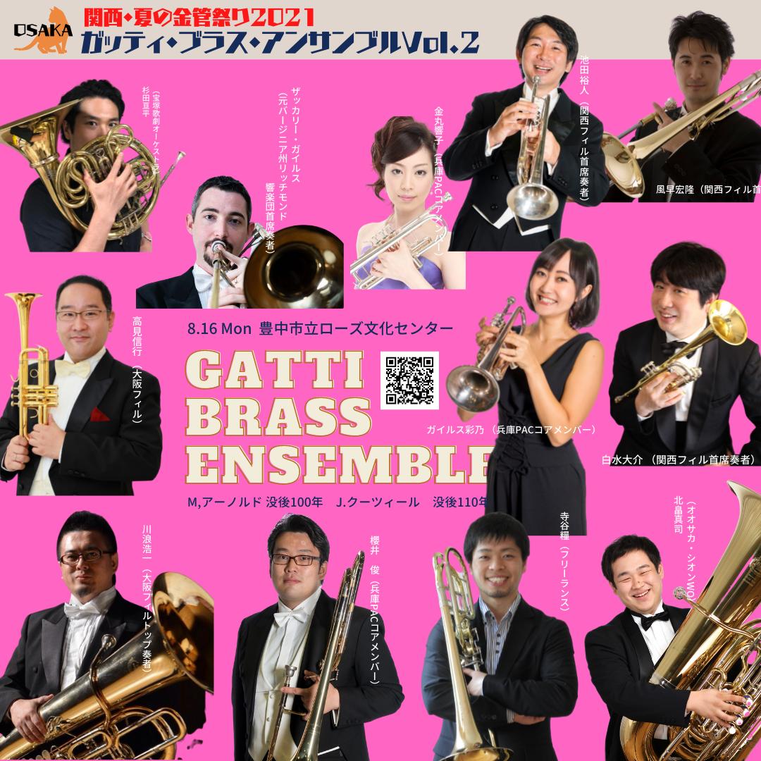 金管十重奏 [Gatti Brass Ensemble]ガッティ・ブラス・アンサンブル Vol.2(大阪)