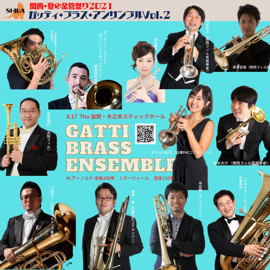 金管十重奏 [Gatti Brass Ensemble]ガッティ・ブラス・アンサンブル Vol.2(滋賀)