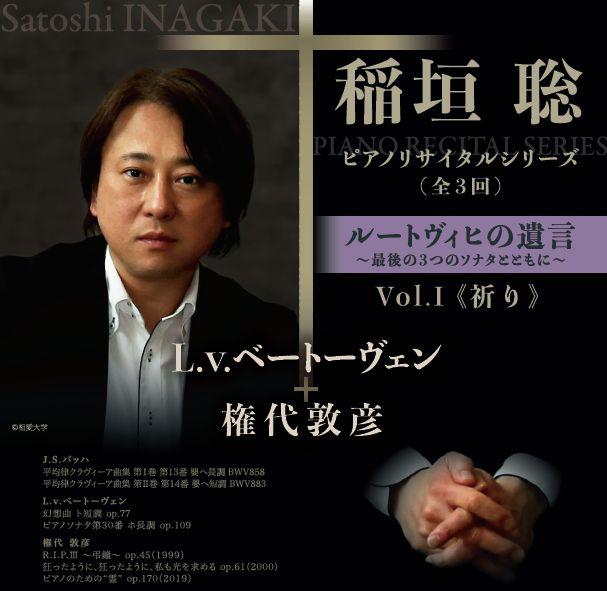 稲垣聡ピアノリサイタルシリーズ《ルートヴィヒの遺言》~最後の3つのソナタとともに~ Vol.1